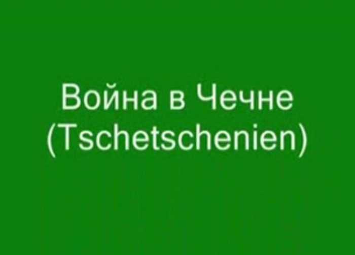 Судите сами что такое Чеченская война