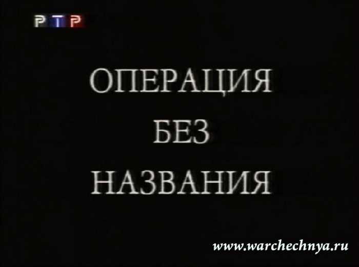 Первая чеченская война. Операция без названия