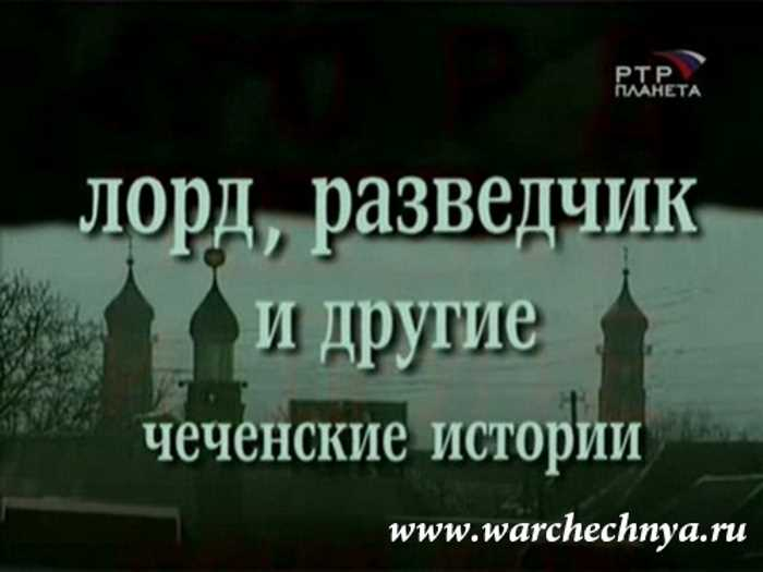 Лорд, разведчик и другие. Чеченские истории