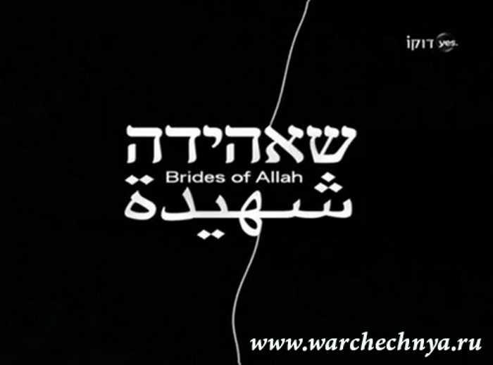 Невесты Аллаха