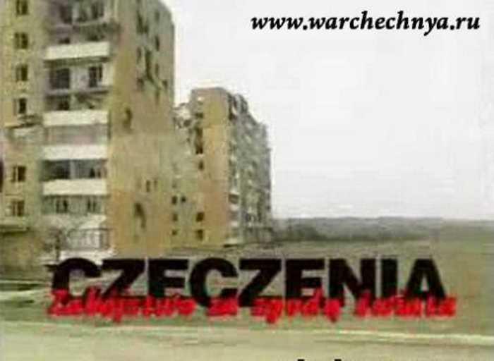 Чечня. Убийство с согласия мирового сообщества