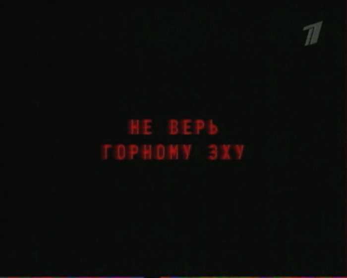 Спецназ. Не верь горному эху. Вторая чеченская война