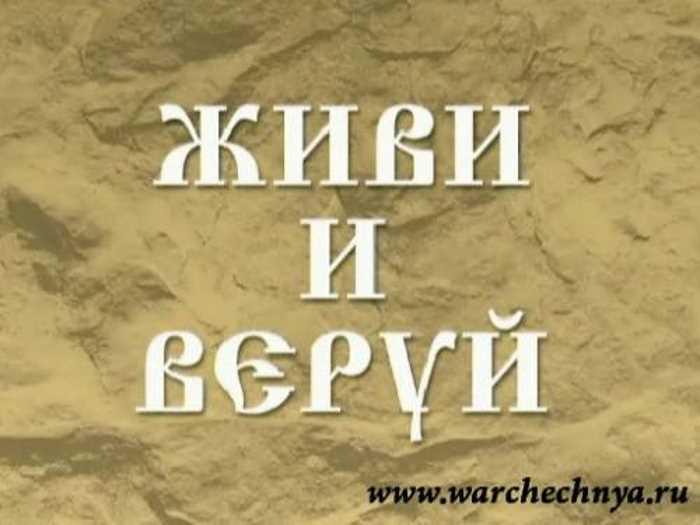 Живи и веруй. Первая чеченская война