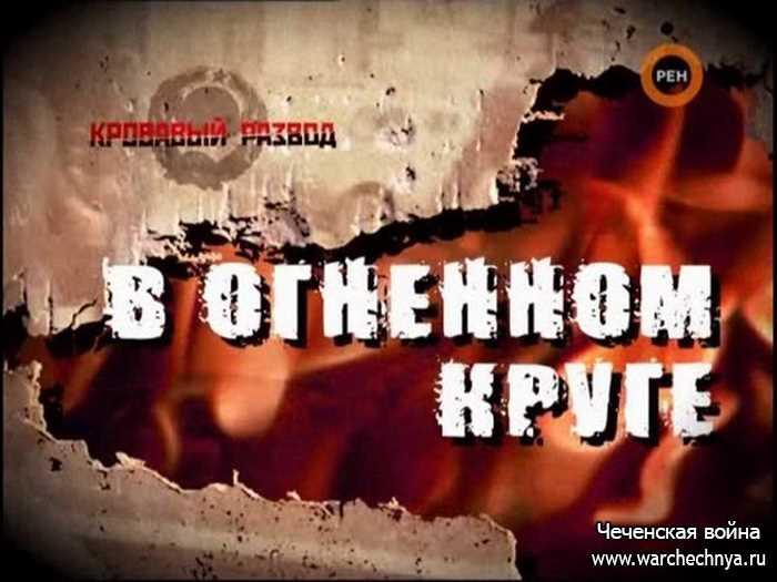 Первая чеченская война. Кровавый развод. В огненном круге
