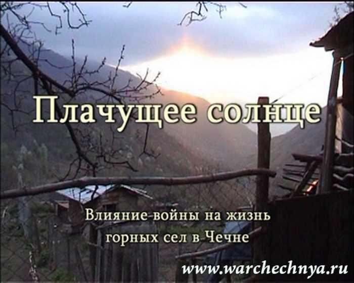 """Документальный фильм """"Плачущее солнце"""""""