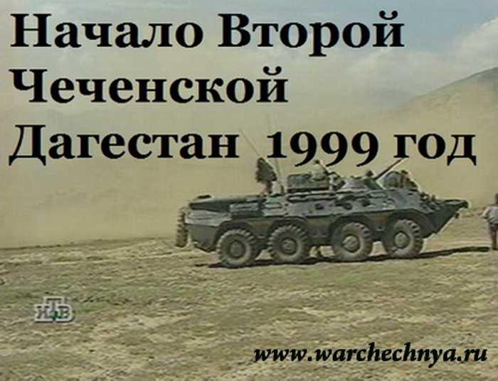 Дагестан. Начало второй чеченской войны