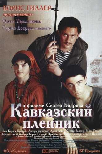 """Художественный фильм """"Кавказский пленник"""""""