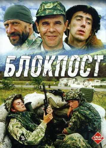 """Художественный фильм """"Блокпост"""""""