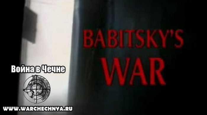 Война Бабицкого