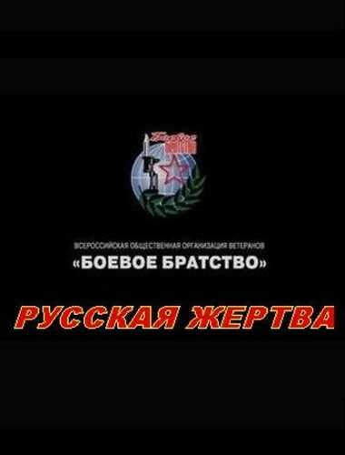 """Художественный фильм """"Русская жертва"""""""
