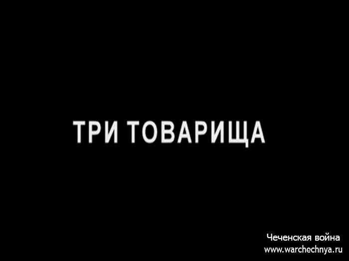 """Документальный фильм """"Три товарища """""""