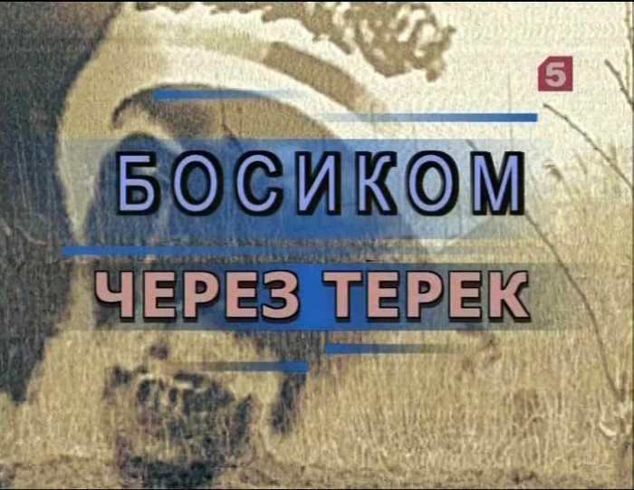 Первая чеченская война. Босиком через Терек
