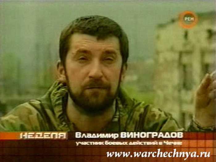 Владимир Виноградов в Грозном через 10 лет