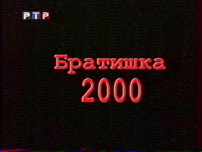 Вторая чеченская война. Братишка 2000