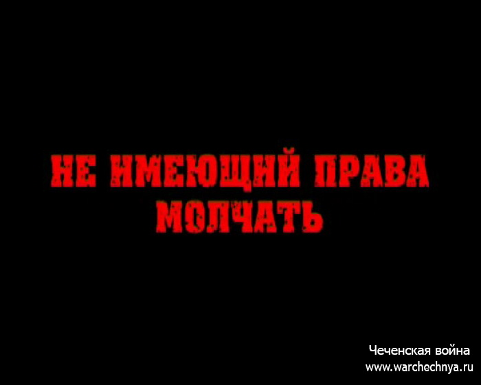 Не имеющий права молчать. Правда о чеченской войне