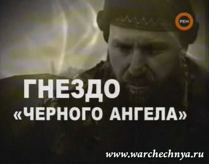 """Вторая чеченская война. Громкое дело. Гнездо """"Черного ангела"""""""
