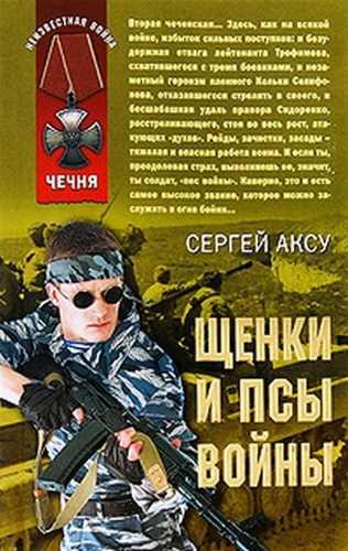 Сергей Щербаков. Щенки и псы Войны