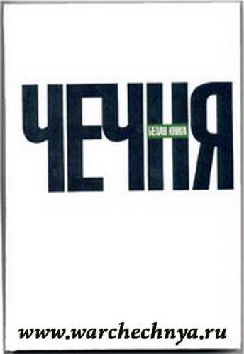Белая книга. Чечня