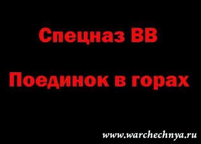 Вторая чеченская война. Спецназ ВВ. Поединок в горах