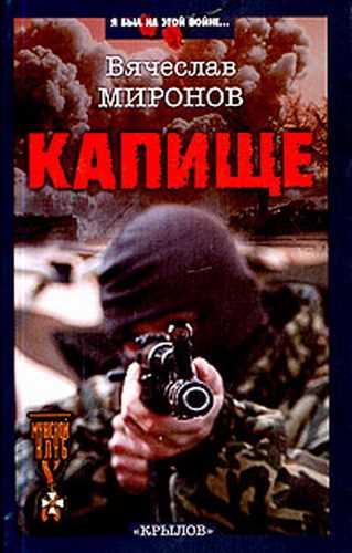 Вячеслав Миронов. Капище (Чечня-1996)