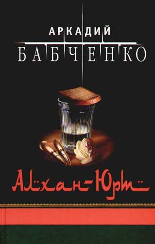 Аркадий Бабченко. Алхан-Юрт