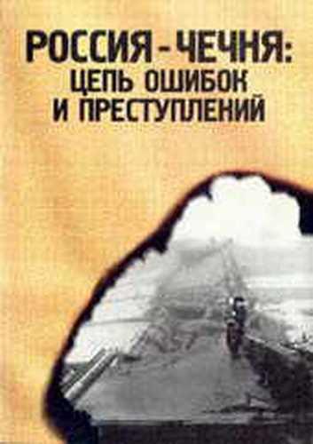 О.П.Орлов, А.В.Черкасов. Россия - Чечня - цепь ошибок и преступлений