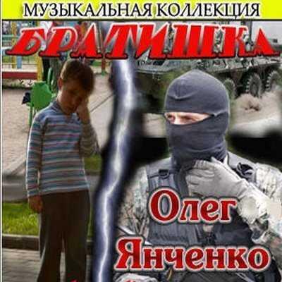 Олег Янченко. Братишка