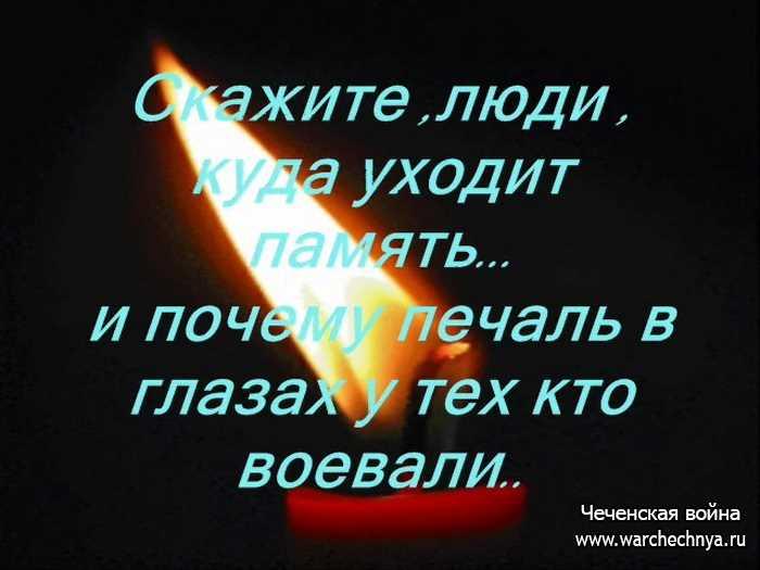 Зажгите свечи