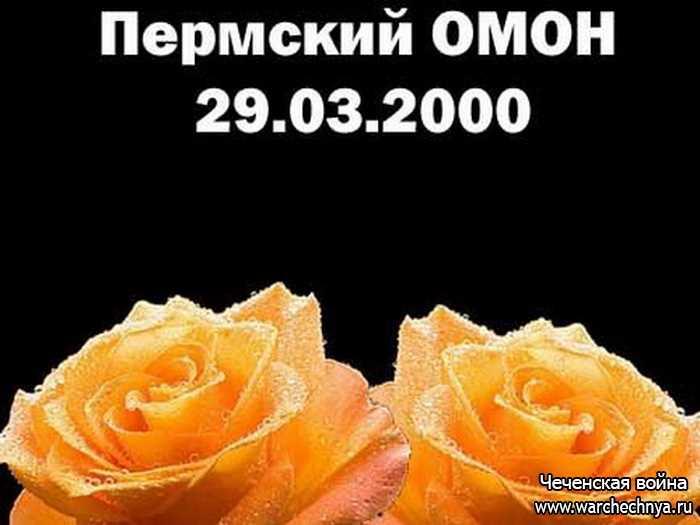 Гибель Пермского ОМОНа