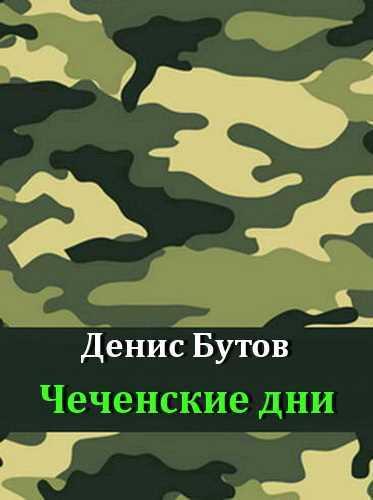 Денис Бутов. Чеченские дни
