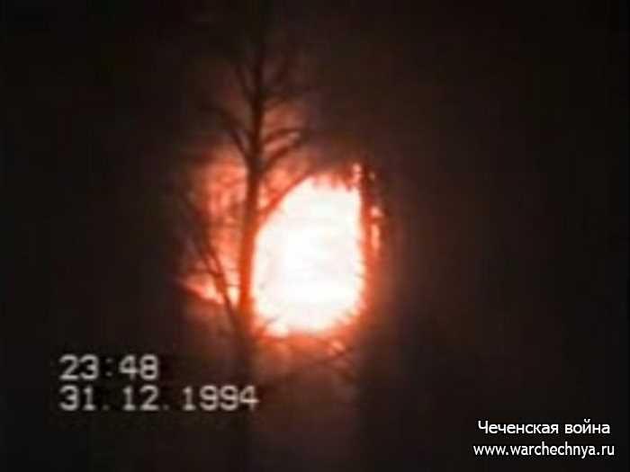 Эксклюзивные кадры Грозный 31.12.1994