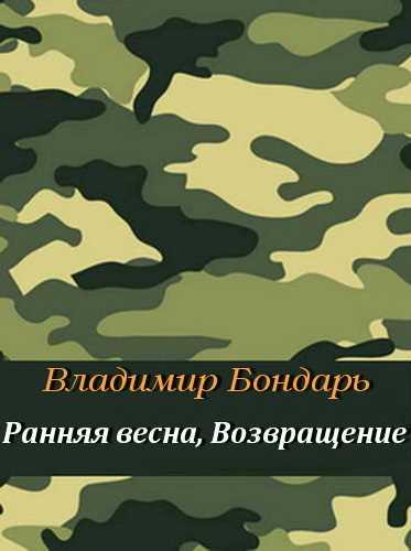 Владимир Бондарь. Ранняя весна, Возвращение