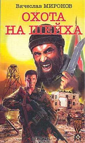 Вячеслав Миронов. Охота на «Шейха»