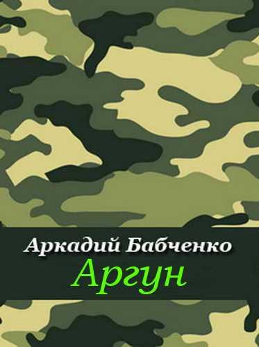 Аркадий Бабченко. Аргун