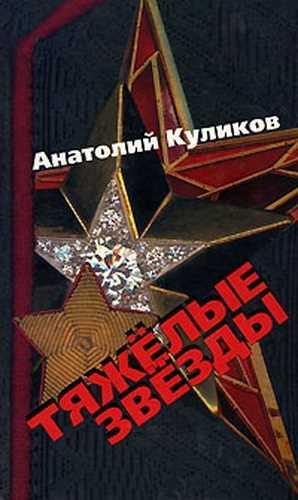 Анатолий Куликов. Тяжелые звезды
