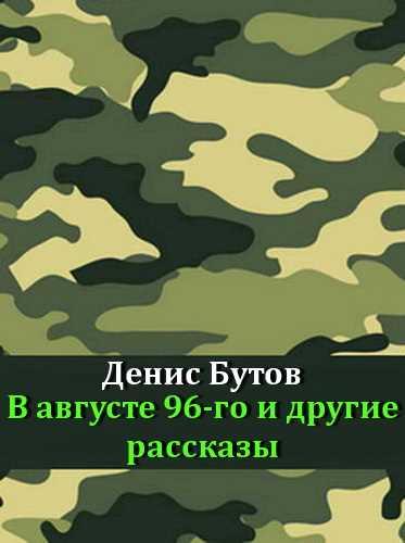 Денис Бутов. В августе 96-го и другие рассказы