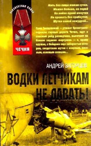 Андрей Загорцев. Водки летчикам не давать!