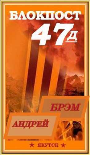 Андрей Ефремов (Брэм). Блокпост-47д