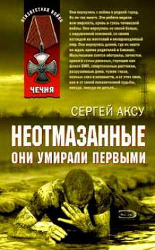 Сергей Аксу. Неотмазанные. Они умирали первыми