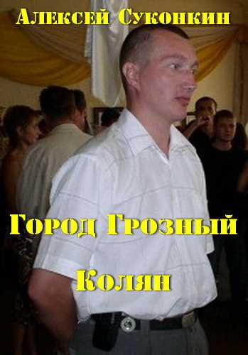 Алексей Суконкин. Город Грозный. Колян