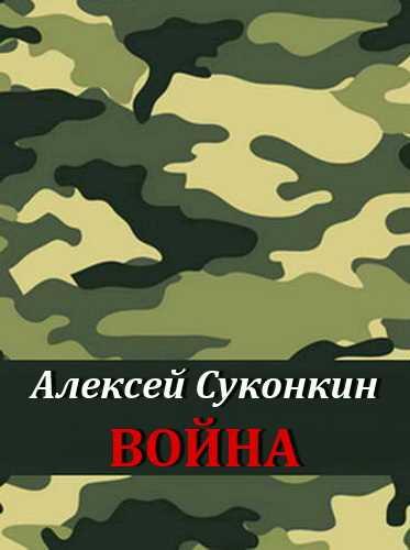 Алексей Суконкин. Война