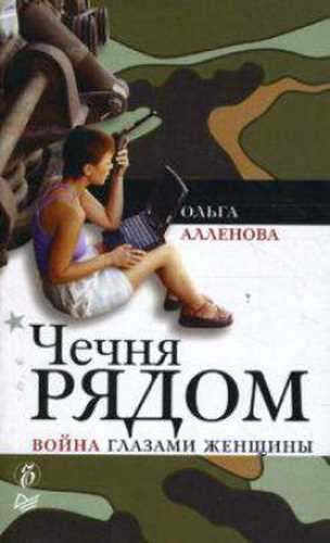 Ольга Алленова. Чечня рядом. Война глазами женщины
