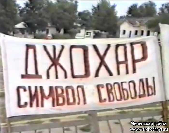 Первая чеченская война. Аргун после августовских боев. 1996 год