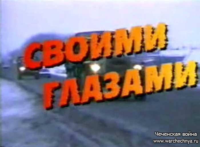 Первая чеченская война. Своими глазами
