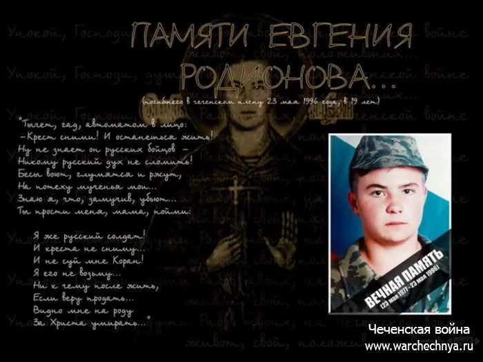 Памяти Евгения Родионова