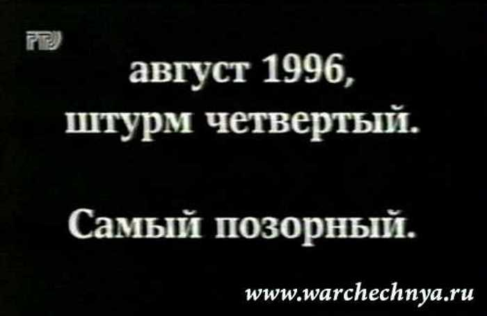 Первая чеченская война. Штурмы г. Грозного 1994-1995-1996