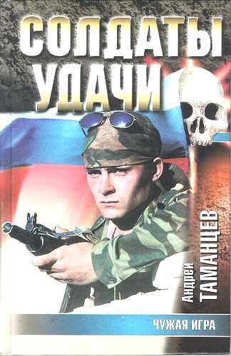 Андрей Таманцев. Чужая игра