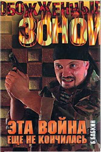 Борис Бабкин. Эта война еще не кончилась