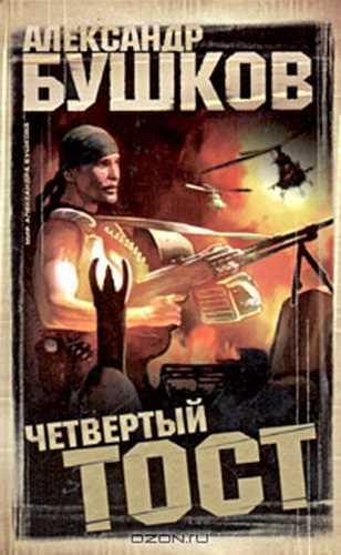 Александр Бушков. Четвертый тост