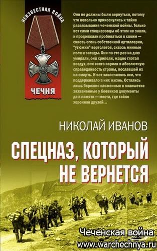 Николай Иванов. Спецназ, который не вернется